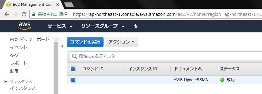 AWS – SSMエージェントのバージョンアップ コンソール編 – IT